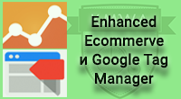 Google Tag Manager и Enhanced Ecommerce